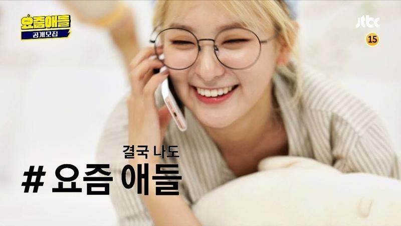 [티저_슬기(SEULGI)ver.] 레드벨벳(Red Velvet) 5년차 아이돌가수, 그래도 결국 나도 〈요즘애들