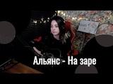 Альянс - На заре Юля Кошкина