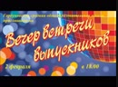 Приглашение на Вечер Встречи Выпускников 2019