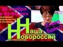 Елена Бойко на канале Наша Новороссия 16.11.2018