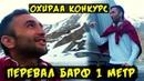 ПЕРЕВАЛ АЙНИ БАРФ 1 МЕТР ФРИСТАЙЛ ДА ПЕРЕВАЛ Ugp Javlon 2019