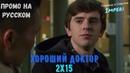 Хороший Доктор 2 сезон 15 серия / The Good Doctor 2x15 / Русское промо
