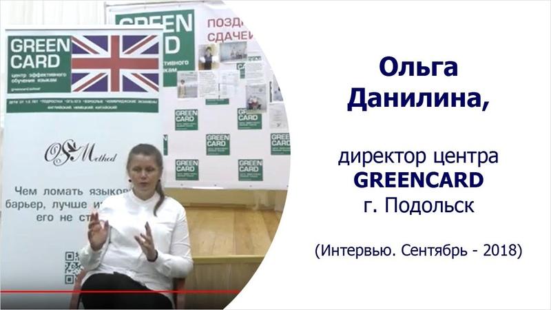 Интервью Ольгой Данилиной, директором платинового OSMT-Центра GreenCard, г. Подольс