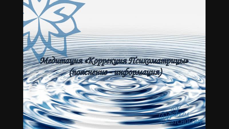 Пояснения к акции ноября Медитация Коррекция Психоматрицы за 250 рублей