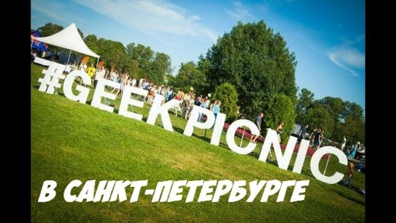 🚀 Geek Picnic в Питере 1 день 👍 фреши, смузи, роллы ☀ отдых 🎼 с музыкой 🎸