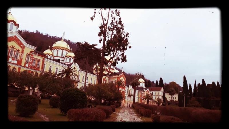Новый Афон. Абхазия. Новоафонский мужской монастырь.