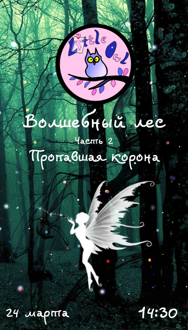 """Афиша Ижевск Тематический вечер от """"Little Owl"""" в """"Волшебный"""