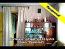Продается двухкомнатная квартира в г.Туапсе район Приморье