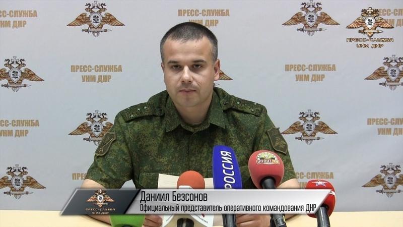 Заявление официального представителя оперативного командования ДНР по обстановке на 03 10 2018