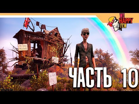 WE HAPPY FEW КОНЦОВКА / ФИНАЛ 2 ♥ Прохождение на русском - Часть 10