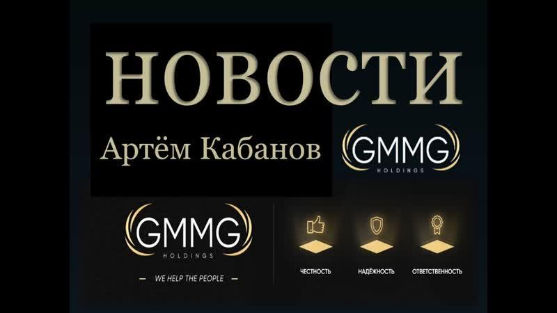 GMMG - 26.02.2019 👐 НОВОСТИ! ✨ НОВОСТИ! 🎤 НОВОСТИ! 🎆 🎇 🌠 Генеральный директор Артём Кабанов!