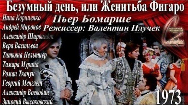 т/с Безумный День или женитьба Фигаро (1973)