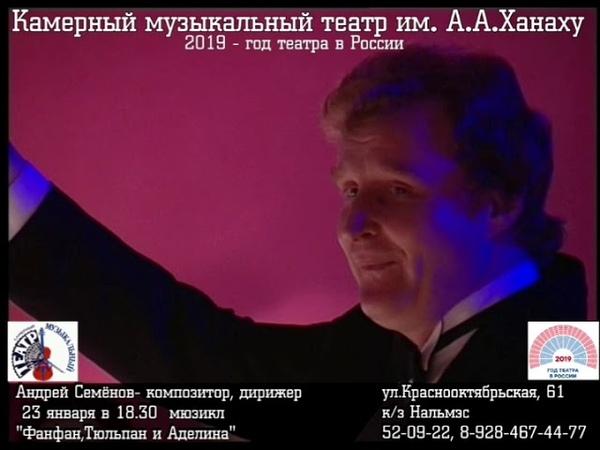 🎉23 января в 18.30 Андрей Семёнов и мюзикл Фанфан, тюльпан и Аделина.