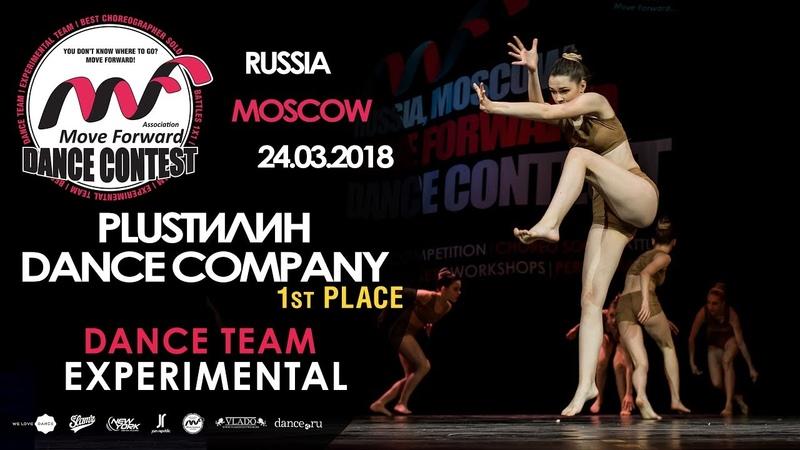 PLUSТИЛИН DANCE COMPANY   TEAM EXPERIMENTAL   MOVE FORWARD DANCE CONTEST 2018 [OFFICIAL 4K]