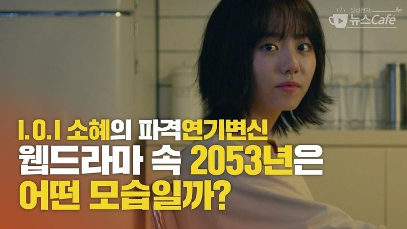 [9월 13일_삼성전자 뉴스카페] 2053년의 미래는 어떤 모습일까? 고래먼지 제작발표54