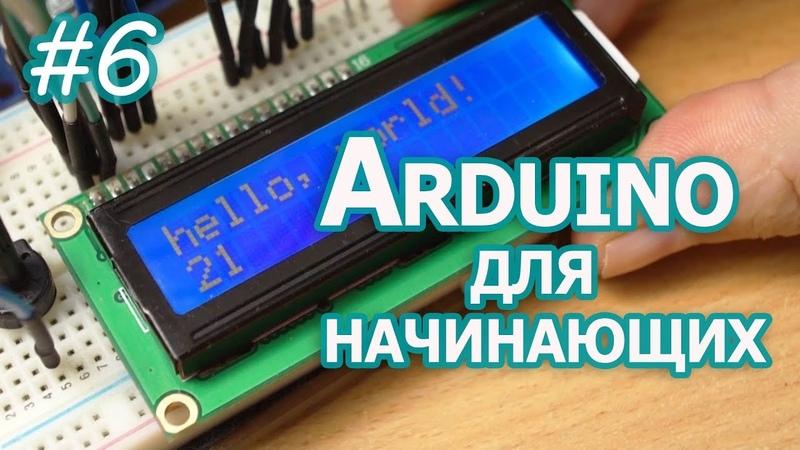 Уроки Arduino для начинающих, 6, Текстовые LCD дисплеи на контроллере HD44780