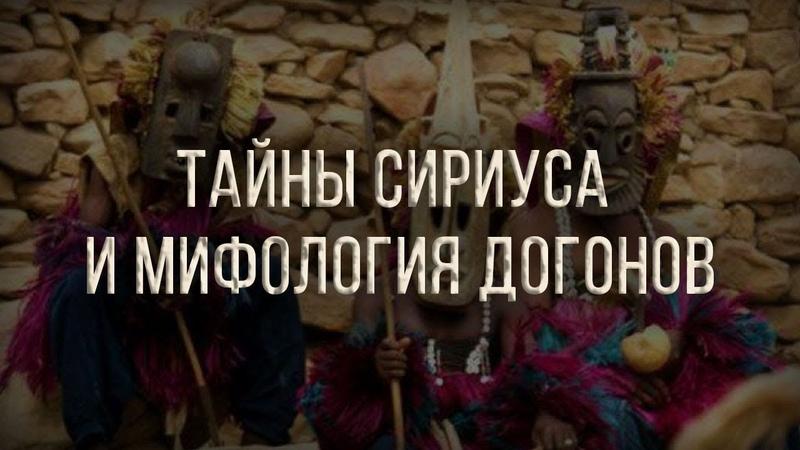 Тайны Сириуса и мифология догонов Алексей Комогорцев