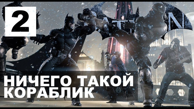 Batman: Arkham Origins 2 | Ну здравствуй, пингвин!
