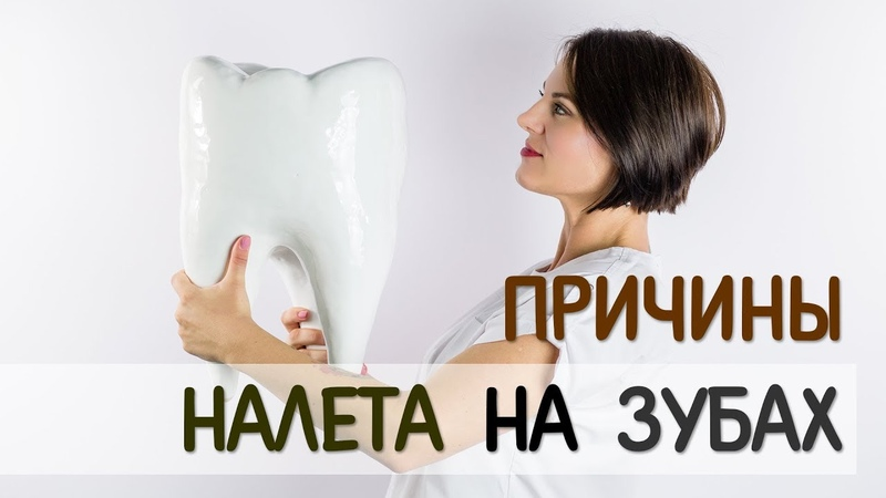 Причины налёта на зубах