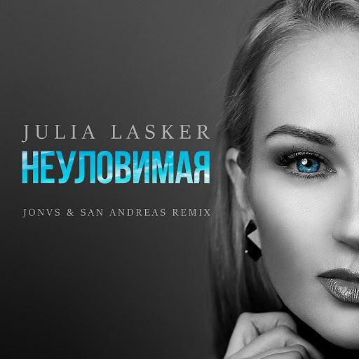 Julia Lasker альбом Неуловимая(JONVS & San Andreas Radio mix)