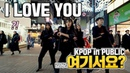 [여기서요?] EXID - 알러뷰 I LOVE YOU   커버댄스 DANCE COVER   KPOP IN PUBLIC @길거리