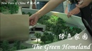 New Face of China The Green Homeland 中国之新 绿色家园