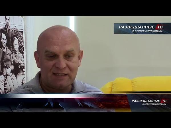 Разведданные ТВ. Гость в студии Дмитрий Таран. 25.09.2018 гг