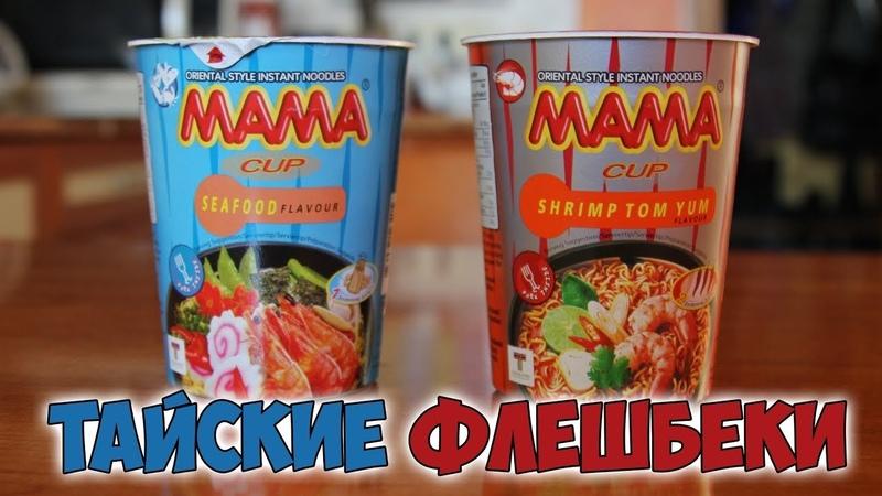 Лапша MAMA (Таиланд) | Тайские флешбеки...