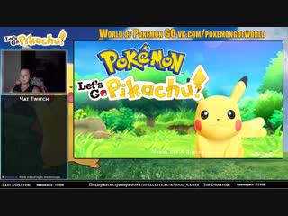 Прохождение Pokemon Let's GO Pikachu #2