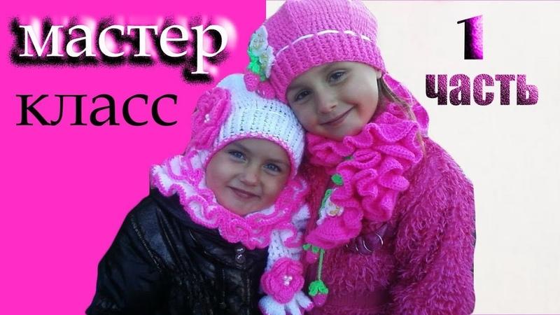 Вязаный детский комплект крючком берет и шарф / Как связать берет/ 1 часть.