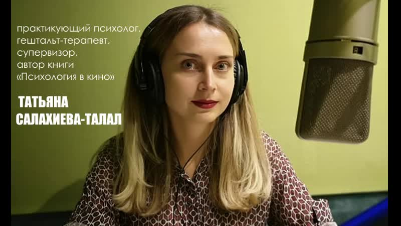 МолчановТатьяна Салахиева-Талал о психологии для творческих людей