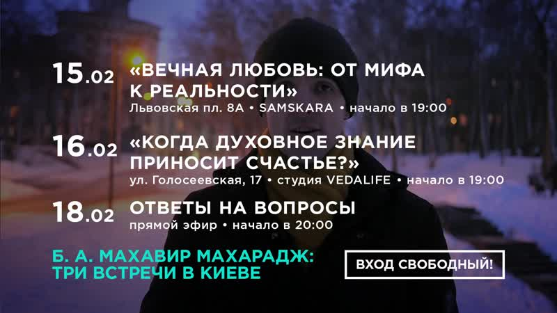 Встречи с Махавиром Махараджем в Киеве