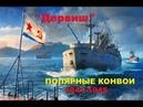 Дервиш-Полярные конвои 1941-1945