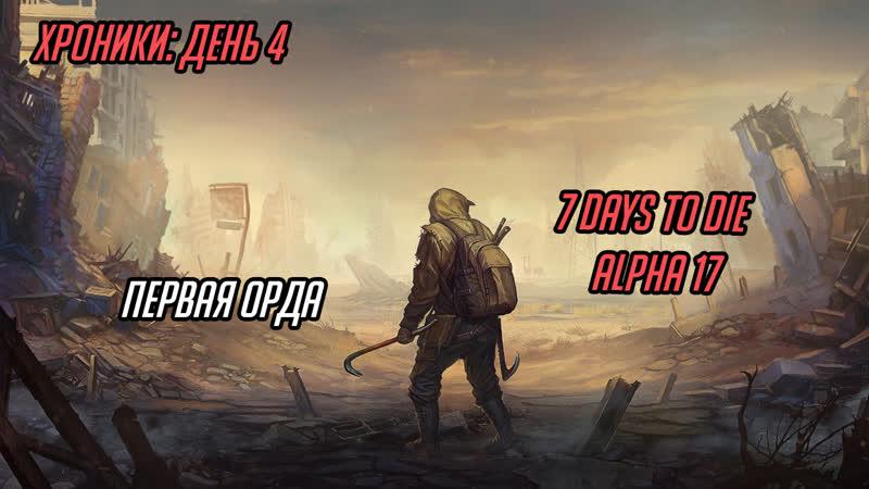 7 Days To Die /Alpha 17/ Хроники: День 4 Первая кровавая луна (18) [RUS]