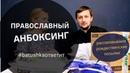 Православный анбоксинг от Batushka ответит