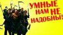 ТРУДНО БЫТЬ БОГОМ - братья Стругацкие За и против! Фантастика