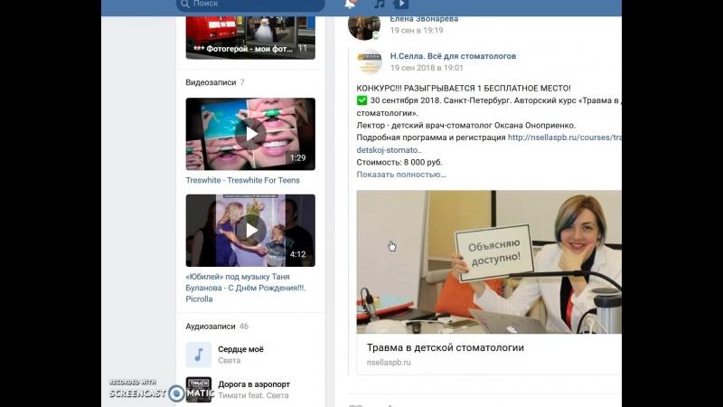 Конкурс на курс О Оноприенко сент Питер 2018