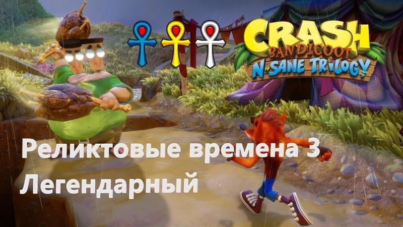 Crash Bandicoot N. Sane Trilogy - 3 Реликтовые Времена Легендарный (No Commentary)