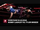 [ My1] МооМ НааН РооР 15.10.2018 - Бобби Лэшли против Тайлера Бриза