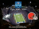NFL Preseasone 2018 Philadelphia Eagles vs  Cleveland Browns
