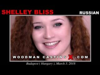 Woodmancastingx - shelley bliss [вудман, кастинг, минет, русское порно, сосет, порно, на камеру, секс]