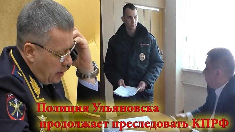 Полиция Ульяновска продолжает преследовать КПРФ