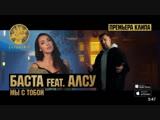 Баста feat. Алсу - Мы с тобой [ft.&.и] | #vqmusic