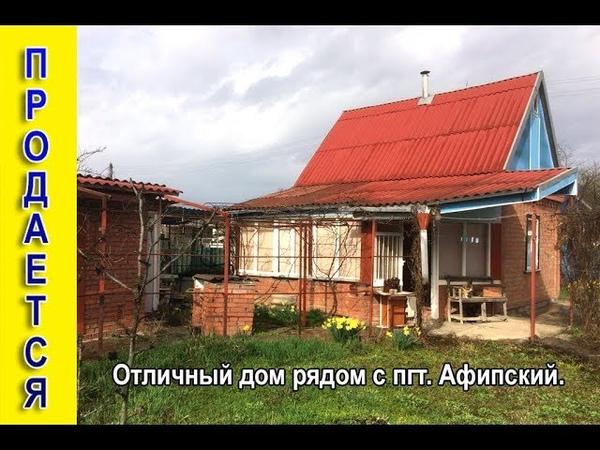 Продам отличный дом рядом с пгт. Афипский