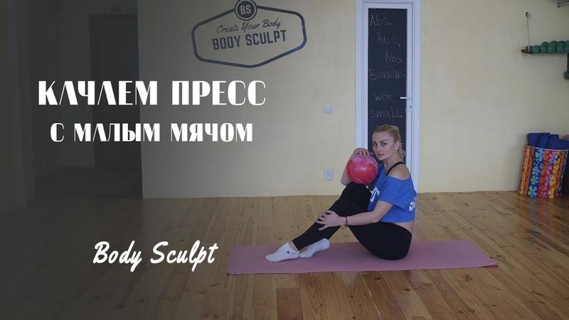 Качаем пресс с малым мячом, 28 крутых упражнений bodysculpt