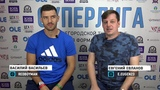 Василий Васильев. Интервью
