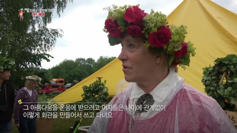 【K】Latvia Travel-Turaida _Summer solstice_Festival_Ligo_Ceremonial Coronet