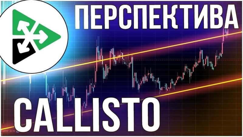 Обзор Callisto Network (CLO) – Перспективная криптовалюта вне топ-100 / Разработчики ETC