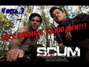Scum - 🎮🎯БЕССЛАВНЫЕ УБЛЮДКИ часть 3. ОБНОВЛЕНИЯ 🎮🎯