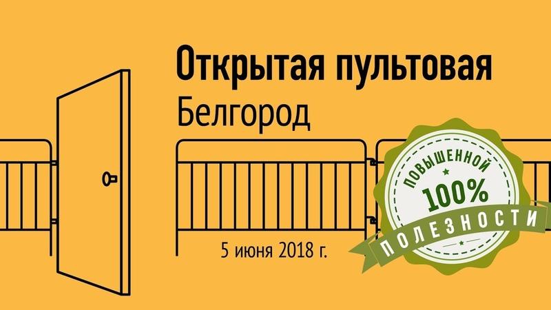 Открытая пультовая в Белгороде 5 июня 2018 г